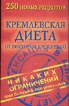 Брежнева В. - Кремлевская диета от Виктории Брежневой. 250 новых рецептов обложка книги