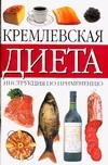 Зоммер Т. - Кремлевская диета. Инструкция по применению обложка книги