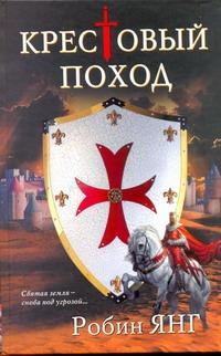 Янг Робин - Крестовый поход обложка книги