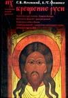 Фоменко А.Т. - Крещение Руси обложка книги