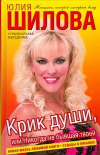 Шилова Ю.В. - Крик души, или Никогда не бывшая твоей обложка книги