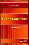 Криминалистика Петров М.И.