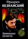 Незнанский Ф.Е. - Криминальное наследство обложка книги