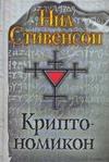Криптономикон Стивенсон Н.