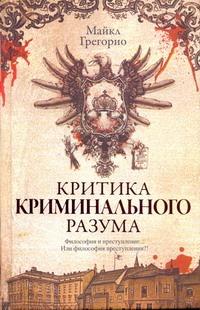 Грегорио Майкл - Критика криминального разума обложка книги