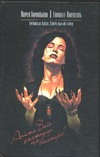 Гамильтон Л. - Кровавые кости. Смертельный танец обложка книги