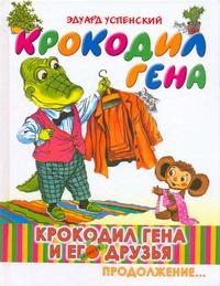 Крокодил Гена и его друзья. Кн. 2. Крокодил Гена Бордюг С.И., Трепенок Н.А., Успенский Э.Н.
