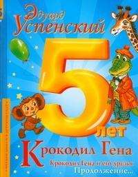 Успенский Э.Н. - Крокодил Гена и его друзья. Кн. 2. Крокодил Гена обложка книги