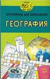 Экзерцева Е.В. - Кроссворды для школьников География обложка книги