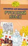 Шустина И.В. - Кроссворды для школьников Русский язык обложка книги
