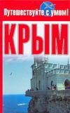 Крым Кузнецова Е.