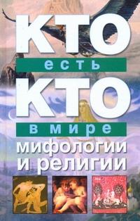 Ситников В.П. - Кто есть кто в мире мифологии и религии обложка книги