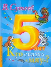 """Кто сказал """"мяу?"""" Сутеев В.Г."""