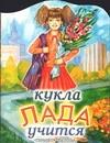 Попова И.Н. - Кукла Лада учится обложка книги