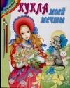 Синеокая Д. - Кукла моей мечты обложка книги