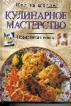 - Кулинарное мастерство.Поваренная книга(золото) обложка книги