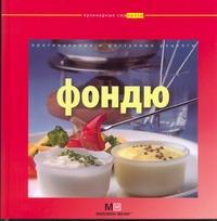 - Кулинарные сурпризы Фондю обложка книги