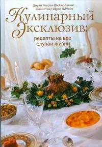 Лакинс Шейла, Россо Джули Кулинарный эксклюзив: рецепты на все случаи жизни