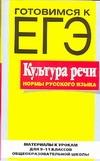 Культура речи: нормы русского языка Руженцева Н. Б.