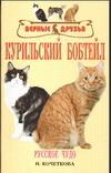 Курильский бобтейл Кочеткова Н.В.