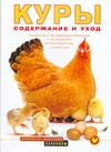 Виндхэм В., Паул Д. - Куры. Содержание и уход обложка книги