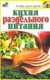 Кухня раздельного питания Дубровская С.В.