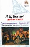 Волгин Р.Г. - Л.Н.Толстой  Война и мир. Основное содержание. Анализ текста. Литературная кри обложка книги