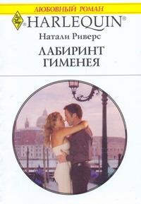 Лабиринт Гименея