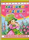 Карганова Е.Г. - Ладушки - ладошки обложка книги