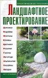 Петренко Н.В. - Ландшафтное проектирование обложка книги