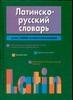 Латино-русский словарь