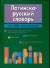 Тананушко К.А. - Латино-русский словарь обложка книги