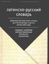 - Латинско-русский словарь обложка книги