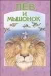 Лев и мышонок