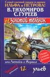 Легенда о Якутсе, или Незолотой теленок Гуреев С., Тихомиров В.