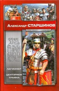 Старшинов А. - Легионер. Центурион Трояна обложка книги