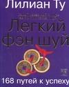 Ту Л. - Легкий фэн шуй обложка книги