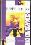 Лезвие бритвы Ефремов И., Федичкин Ю.