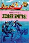 Ефремов И. - Лезвие бритвы. Роман в 4 ч. Ч. 1-2 обложка книги
