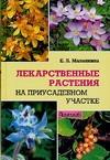 Маланкина Е.Л. - Лекарственные растения на приусадебном участке : учебное пособие обложка книги