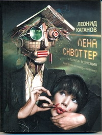 Каганов Л.А. - Лена Сквоттер и парагон возмездия обложка книги