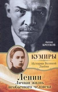 Кротков А.П. - Ленин. Личная жизнь необычного человека обложка книги