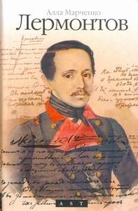 Марченко Алла - Лермонтов обложка книги
