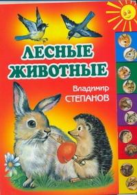 Лесные животные Николаева Л, Степанов В.Д.