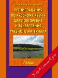 Летние задания по русскому языку для повторения и закрепления учебного материала 1 класс.