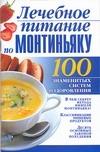 Бах Б. - Лечебное питание по Монтиньяку обложка книги