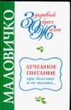 Маловичко А. - Лечебное питание при болезнях обложка книги