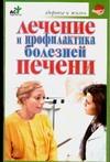 Покровский Б. - Лечение и профилактика болезней печени обложка книги
