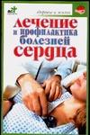 Покровский Б. - Лечение и профилактика болезней сердца обложка книги