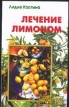Лечение лимоном Костина Л.